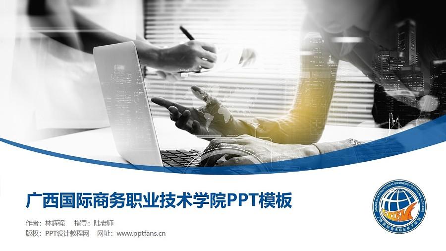 广西国际商务职业技术学院PPT模板下载_幻灯片预览图1