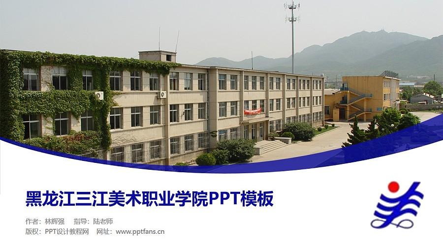 黑龍江三江美術職業學院PPT模板下載_幻燈片預覽圖1