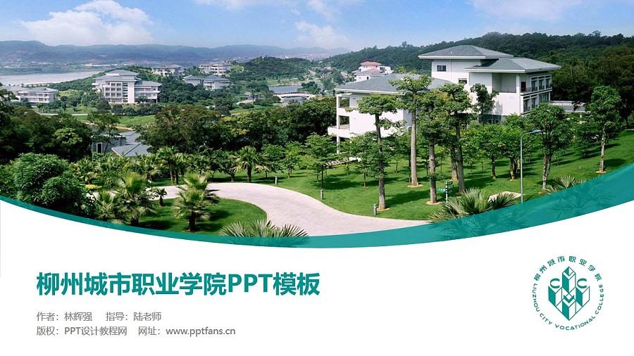 柳州城市职业学院PPT模板下载_幻灯片预览图1
