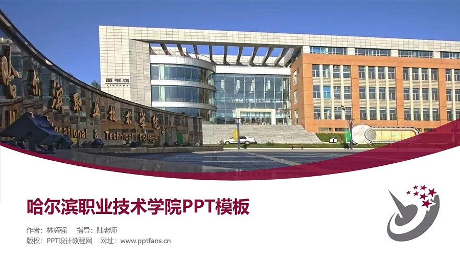 哈尔滨职业技术学院PPT模板下载_幻灯片预览图1