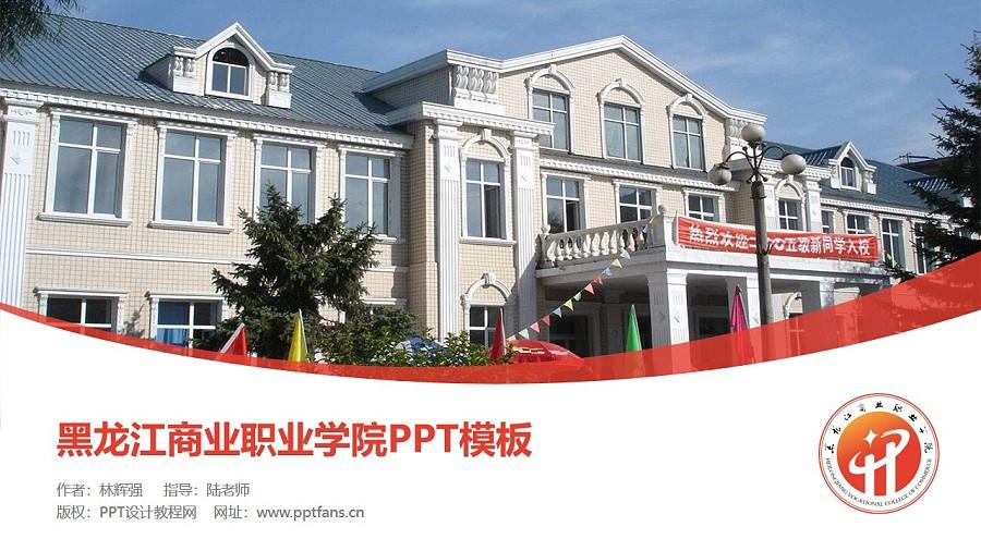 黑龙江商业职业学院PPT模板下载_幻灯片预览图1