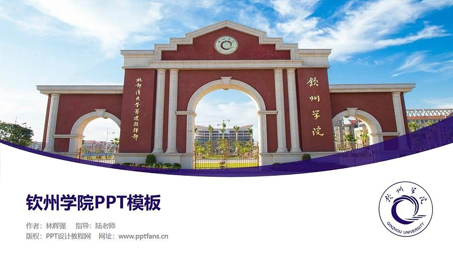 钦州学院PPT模板下载_幻灯片预览图1