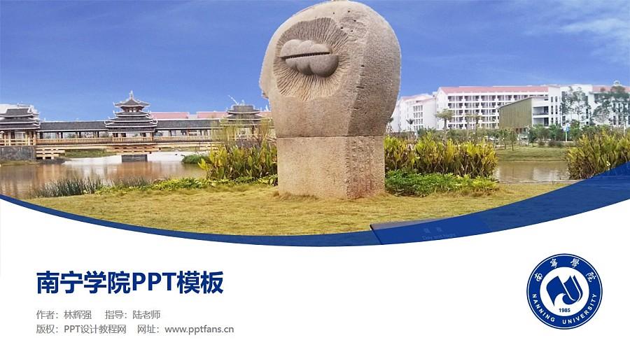 南宁学院PPT模板下载_幻灯片预览图1
