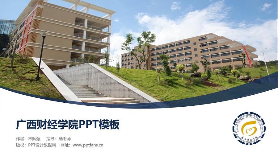 广西财经学院PPT模板下载_幻灯片预览图1