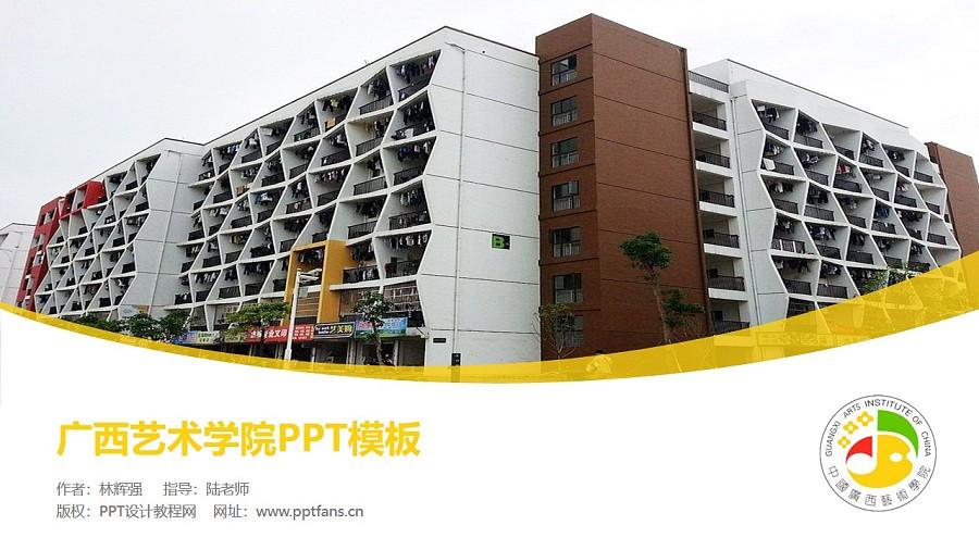 广西艺术学院PPT模板下载_幻灯片预览图1