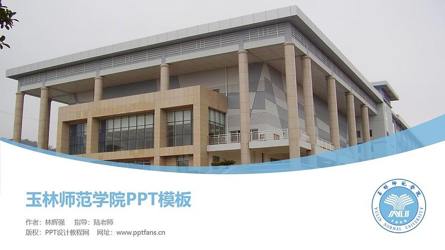 玉林师范学院PPT模板下载_幻灯片预览图1