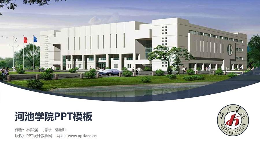 河池学院PPT模板下载_幻灯片预览图1