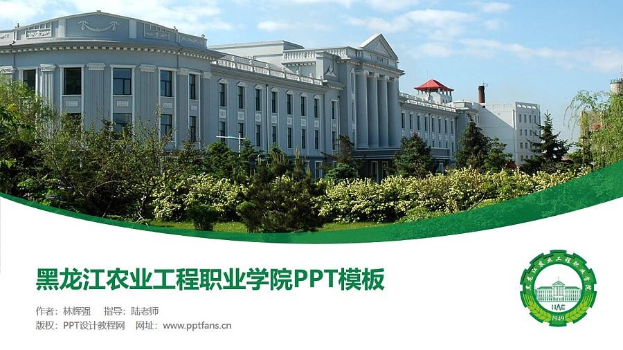 黑龙江农业工程职业学院PPT模板下载_幻灯片预览图1
