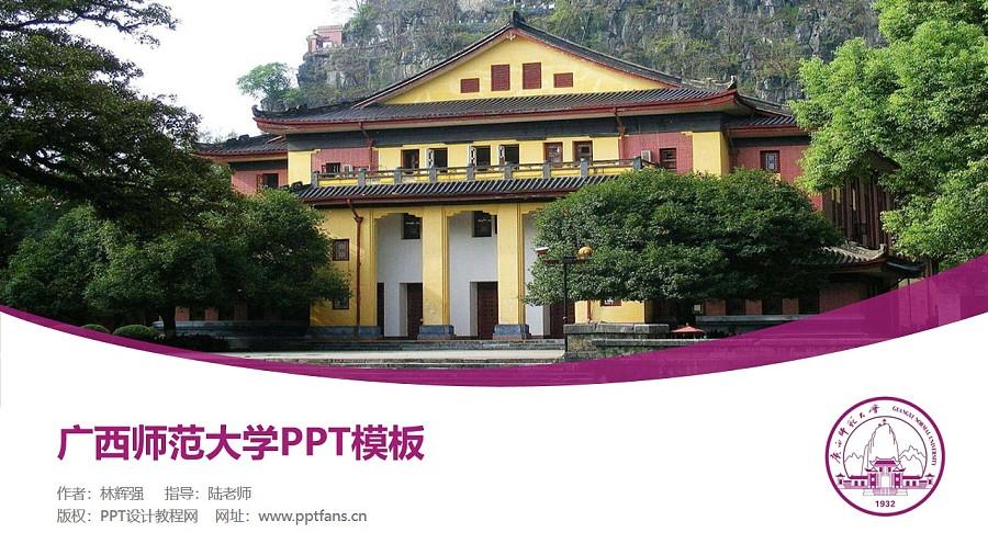 广西师范大学PPT模板下载_幻灯片预览图1