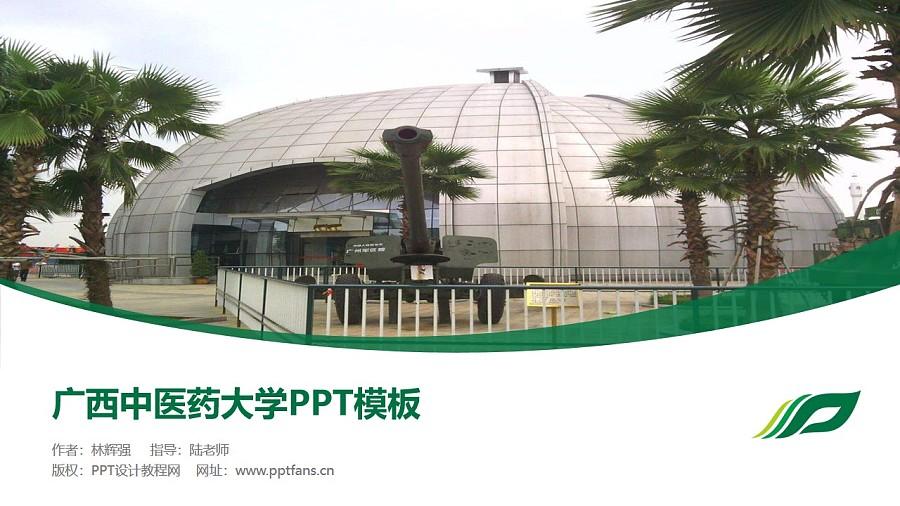 广西中医药大学PPT模板下载_幻灯片预览图1