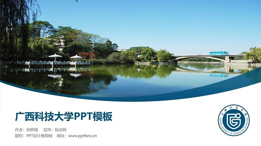 广西科技大学PPT模板下载_幻灯片预览图1