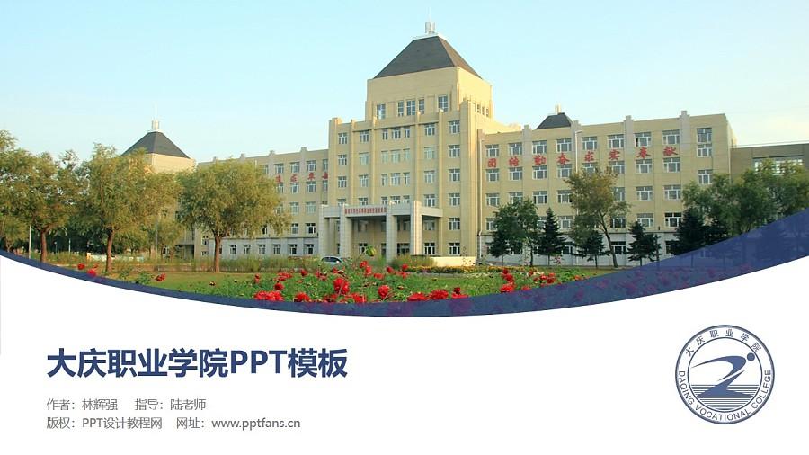 大庆职业学院PPT模板下载_幻灯片预览图1