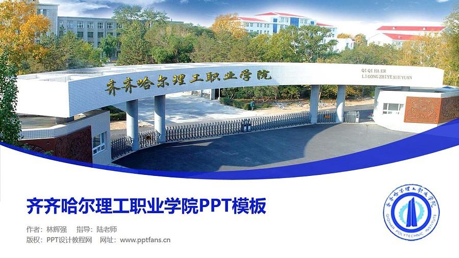 齐齐哈尔理工职业学院PPT模板下载_幻灯片预览图1