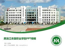 黑龍江農墾職業學院PPT模板下載