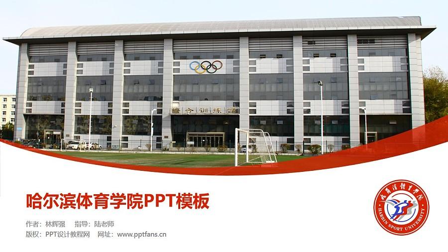 哈尔滨体育学院PPT模板下载_幻灯片预览图1