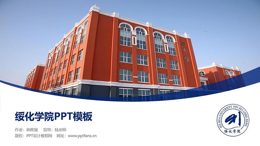 绥化学院PPT模板下载_幻灯片预览图1