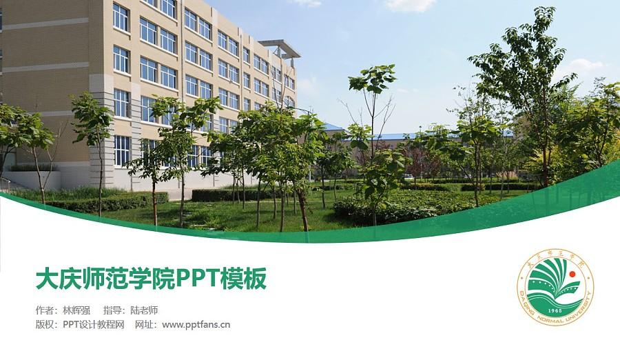 大庆师范学院PPT模板下载_幻灯片预览图1