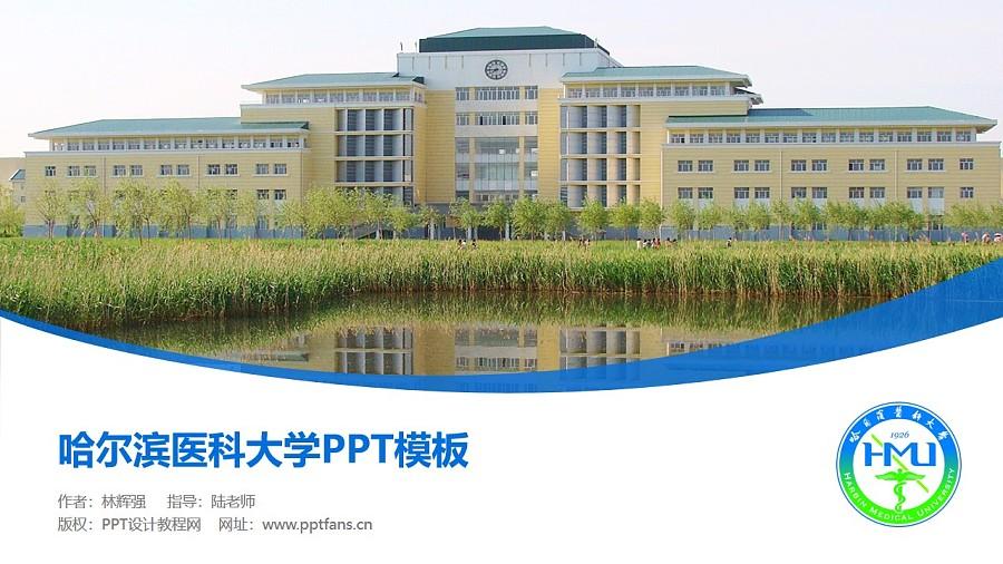 哈尔滨医科大学PPT模板下载_幻灯片预览图1