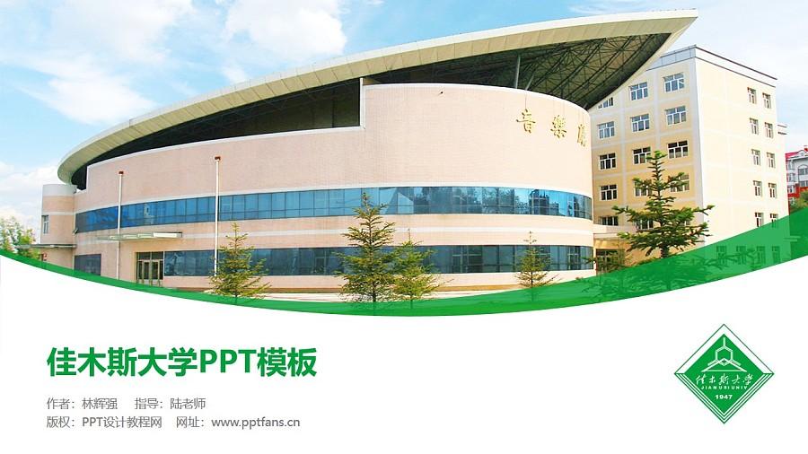 佳木斯大学PPT模板下载_幻灯片预览图1