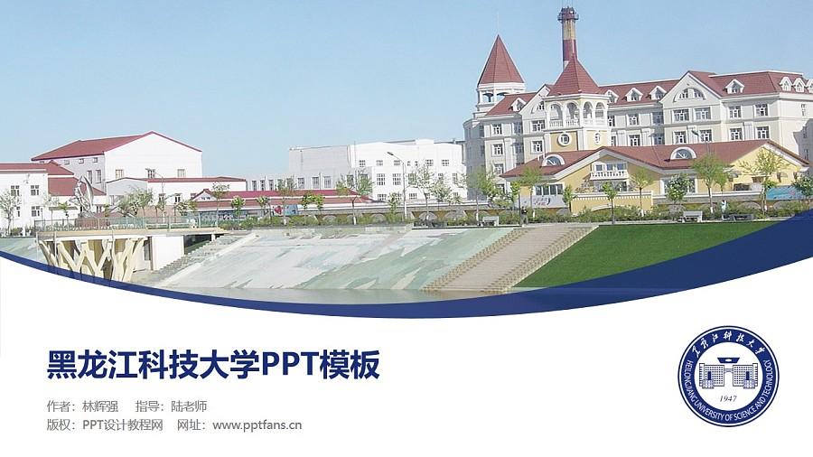 黑龙江科技大学PPT模板下载_幻灯片预览图1