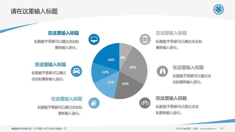 重庆工程职业技术学院PPT模板_幻灯片预览图13