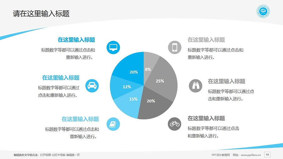 重慶機電職業技術學院PPT模板_幻燈片預覽圖13