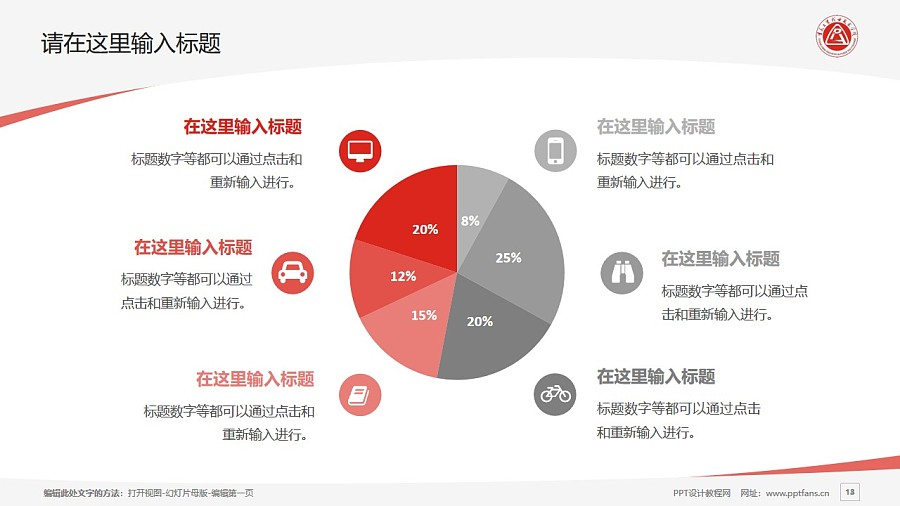 重庆工贸职业技术学院PPT模板_幻灯片预览图13