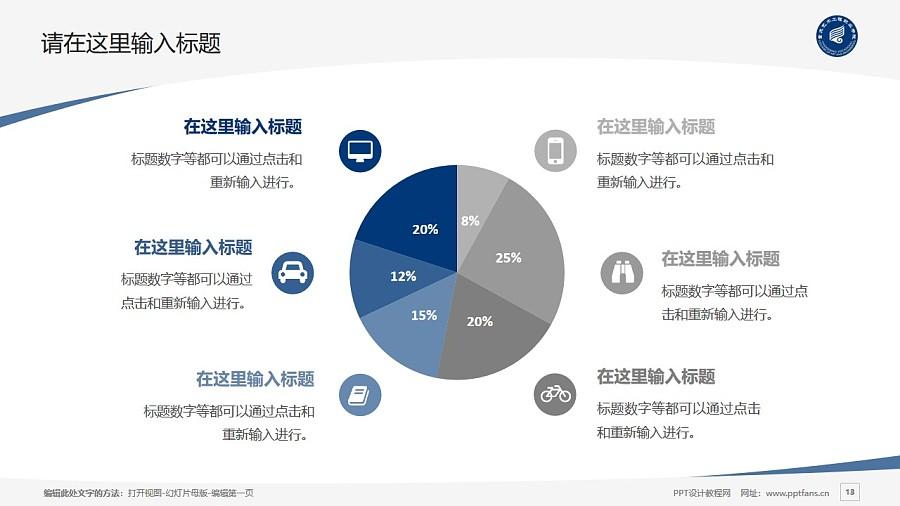重庆艺术工程职业学院PPT模板_幻灯片预览图13