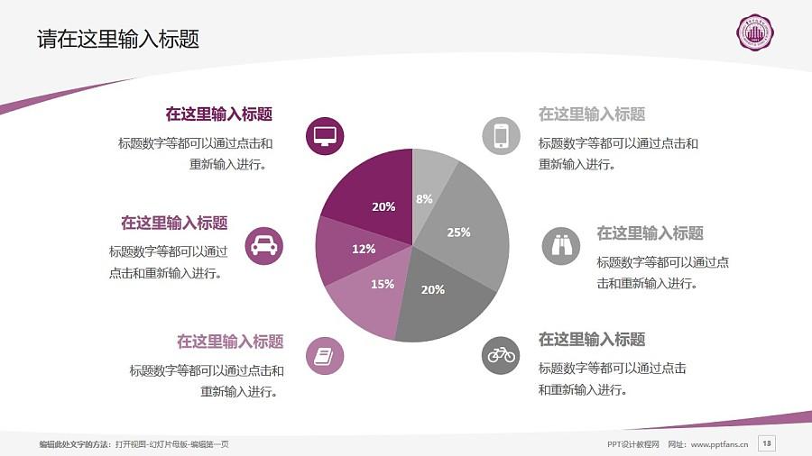 重庆科技学院PPT模板_幻灯片预览图13