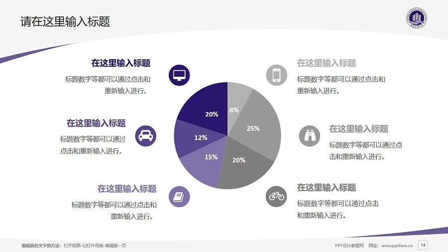 重庆工商大学PPT模板_幻灯片预览图13