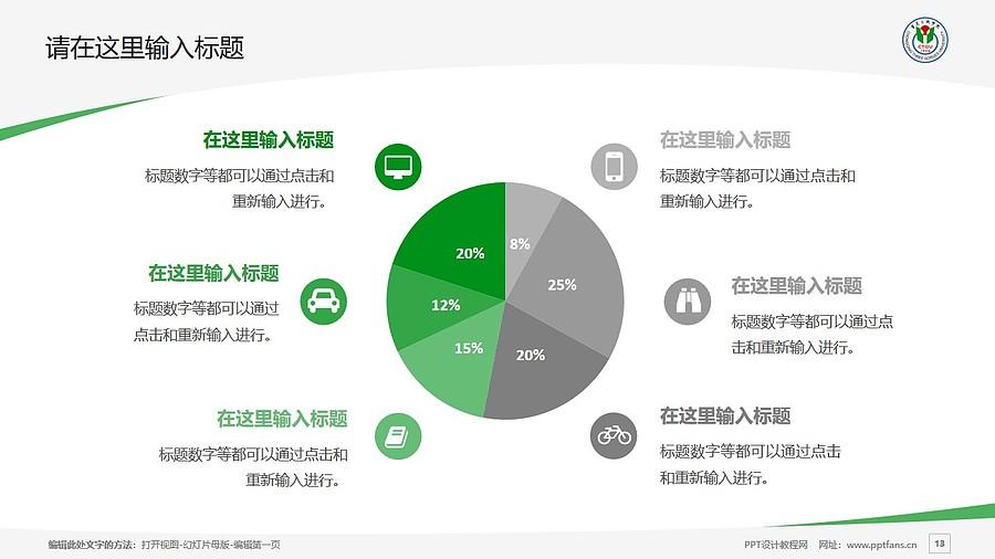 重庆三峡学院PPT模板_幻灯片预览图13