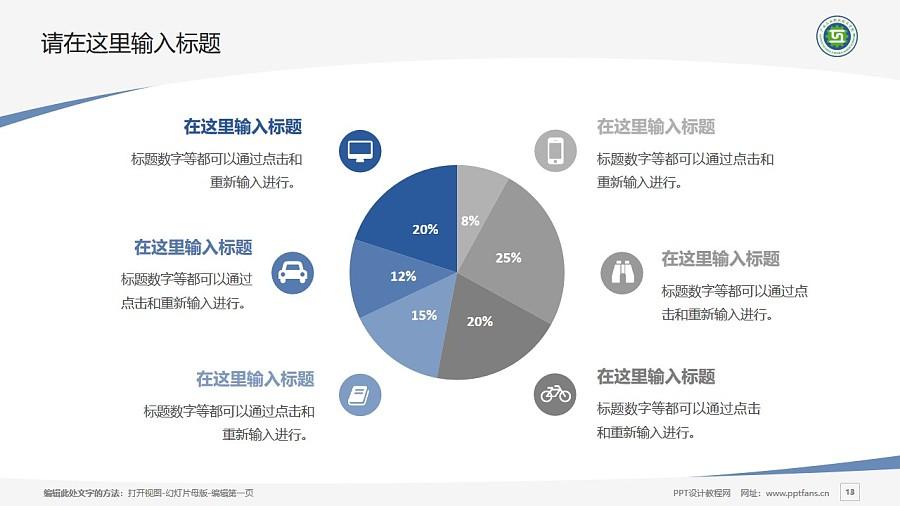 广西工业职业技术学院PPT模板下载_幻灯片预览图13