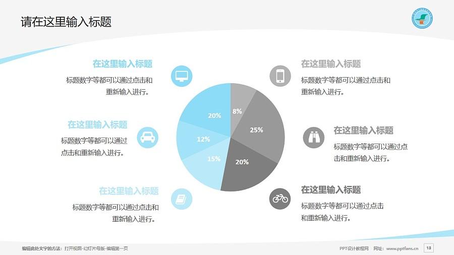 广西生态工程职业技术学院PPT模板下载_幻灯片预览图13