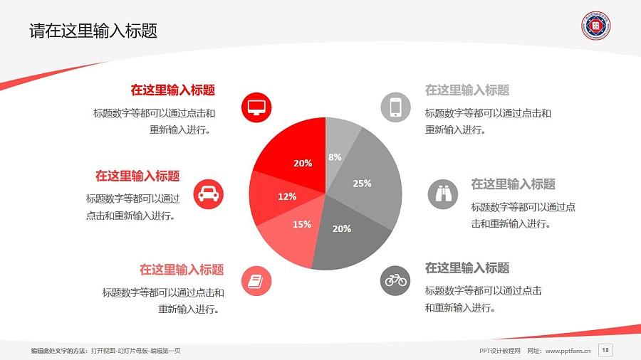 广西培贤国际职业学院PPT模板下载_幻灯片预览图13