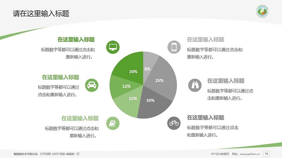 广西农业职业技术学院PPT模板下载_幻灯片预览图13