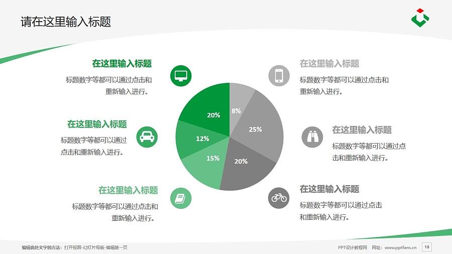 广西建设职业技术学院PPT模板下载_幻灯片预览图13