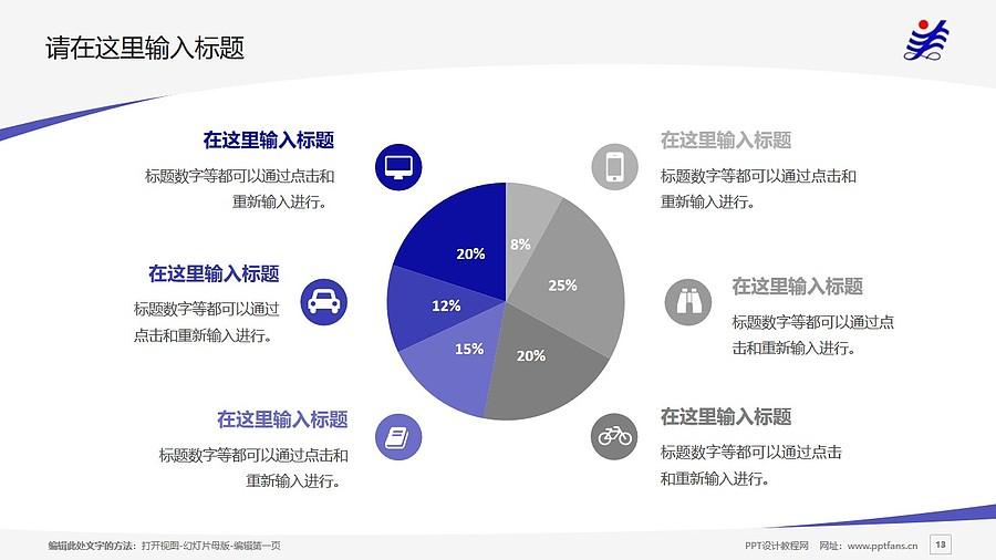 黑龍江三江美術職業學院PPT模板下載_幻燈片預覽圖13