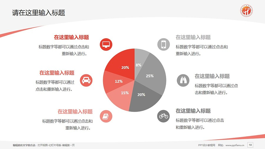 黑龙江商业职业学院PPT模板下载_幻灯片预览图13