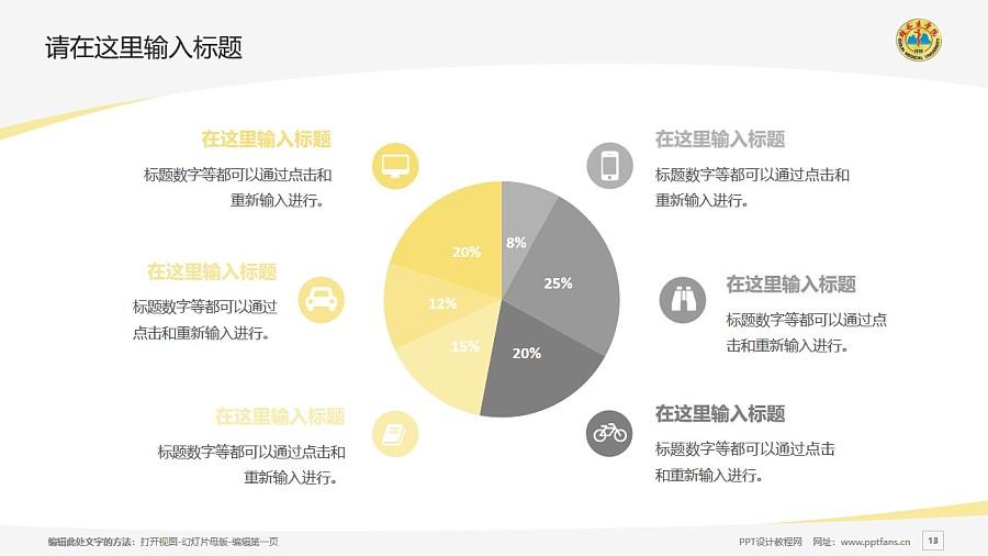 桂林医学院PPT模板下载_幻灯片预览图13
