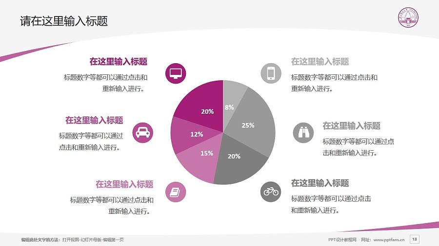 广西师范大学PPT模板下载_幻灯片预览图13