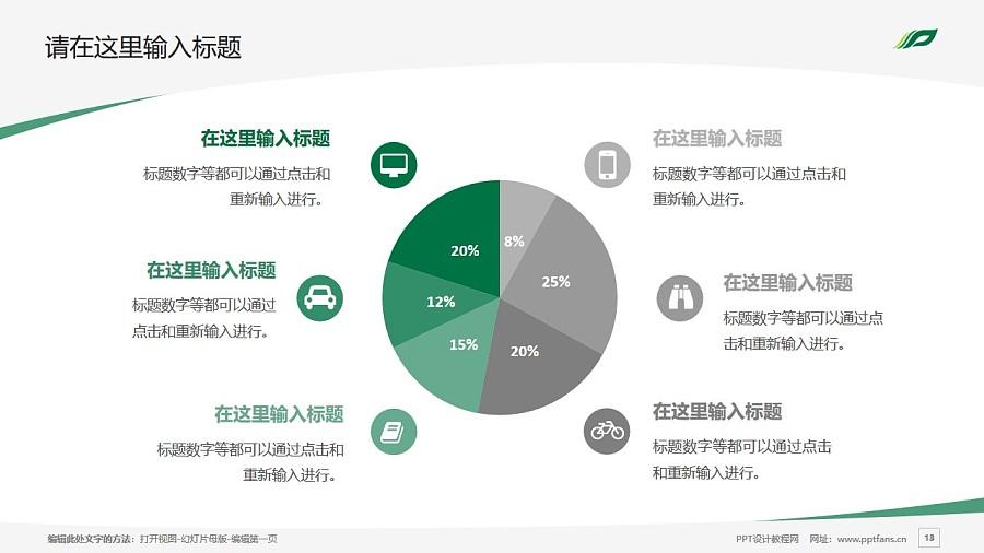 广西中医药大学PPT模板下载_幻灯片预览图13