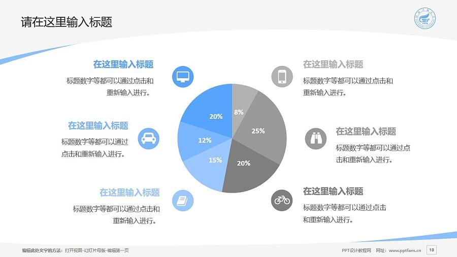 桂林理工大学PPT模板下载_幻灯片预览图13