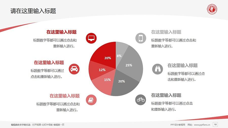 广西大学PPT模板下载_幻灯片预览图13