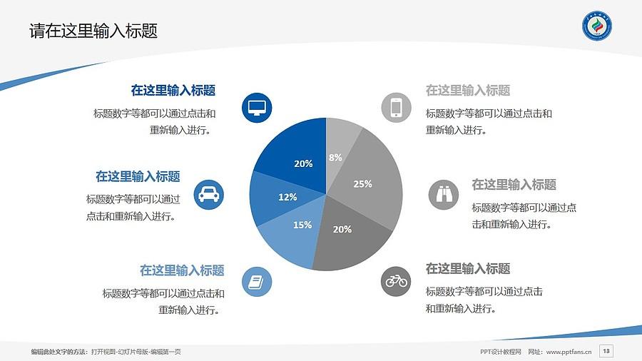 广西民族大学PPT模板下载_幻灯片预览图13