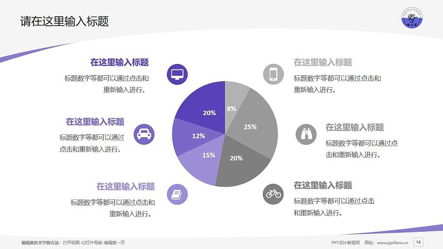 哈尔滨工程技术职业学院PPT模板下载_幻灯片预览图13