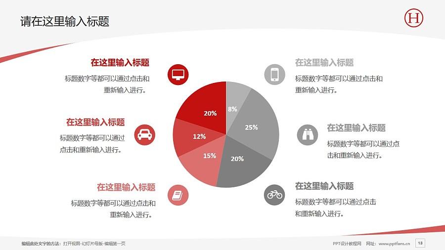 湖南工商职业学院PPT模板下载_幻灯片预览图13