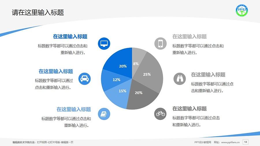 哈尔滨医科大学PPT模板下载_幻灯片预览图13