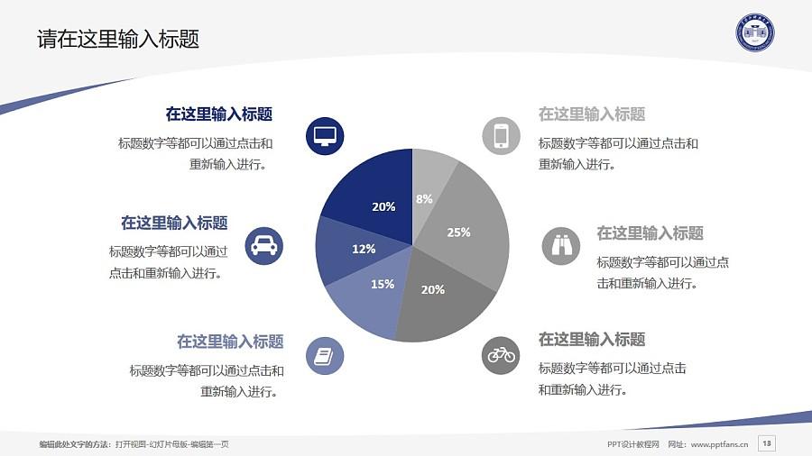 黑龙江科技大学PPT模板下载_幻灯片预览图13