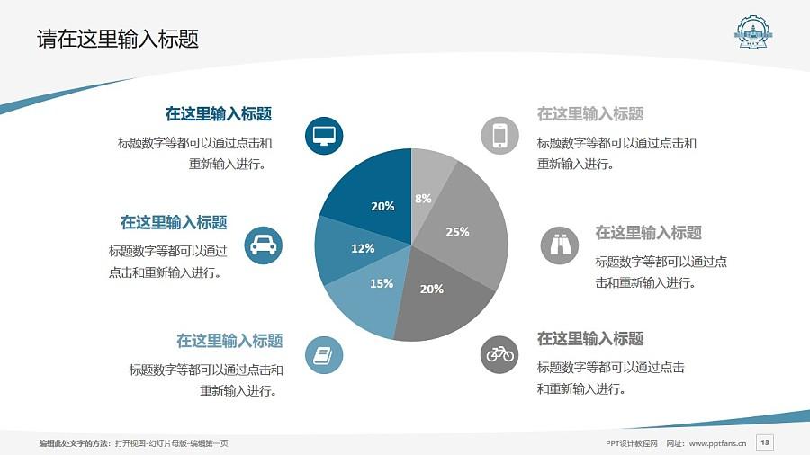 哈尔滨工业大学PPT模板下载_幻灯片预览图13