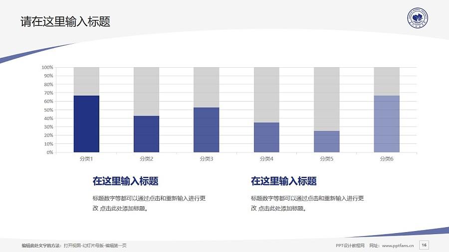 长江师范学院PPT模板_幻灯片预览图16